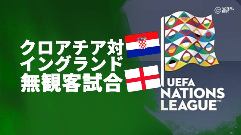 クロアチア対イングランド、ピッチ上の鉤十字が問題でネーションズリーグで無観客試合