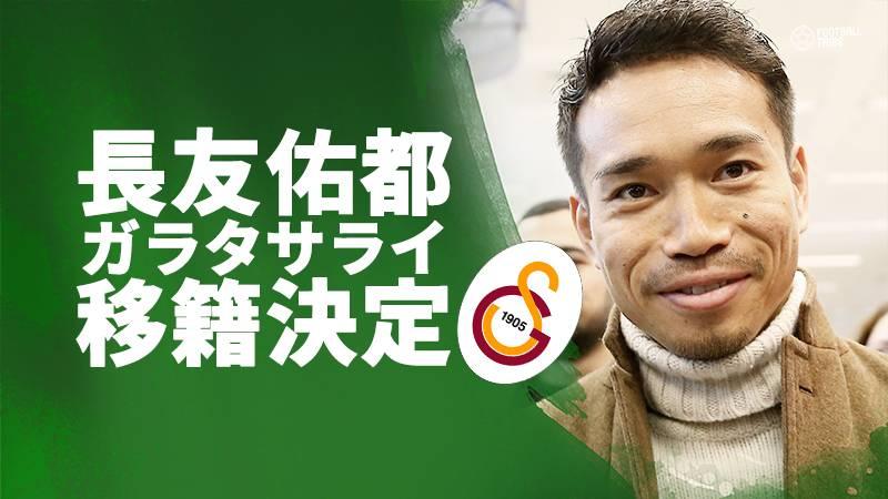 長友佑都、ガラタサライにレンタル移籍。同チームはリーグ最多の20回の優勝を誇る有名クラブ