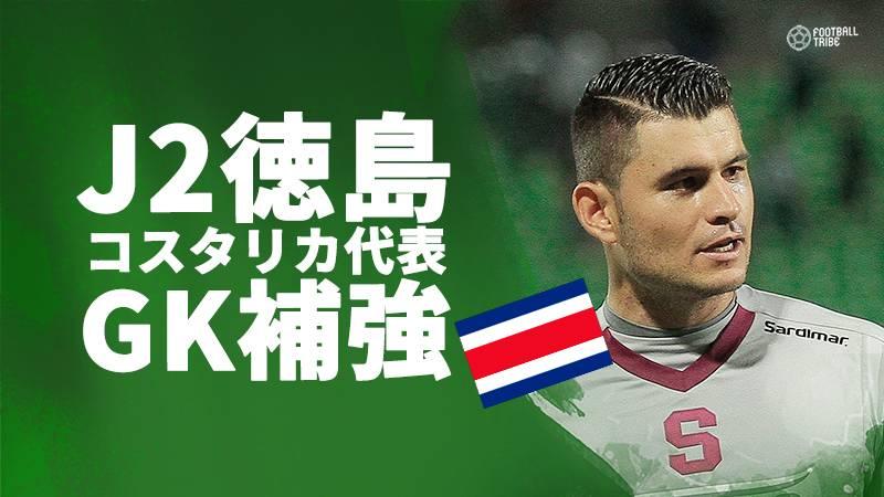 J2徳島、W杯出場を目指すコスタリカ代表GKレンタルで獲得。本人もTwitterで発表。