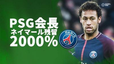 PSG会長ネイマール残留明言「彼は100%いや2000%残留する」