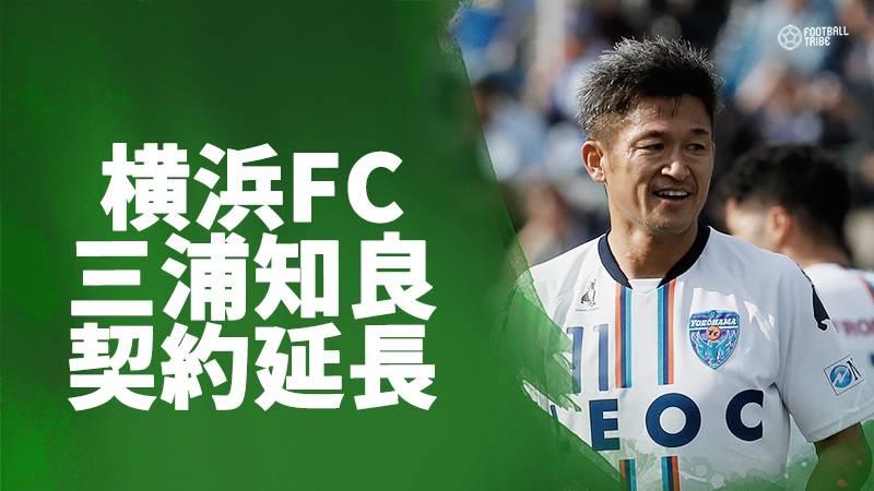 三浦知良、横浜FCと契約更新。「どんな時もサッカーに全力で向き合い成長出来たらと思います」