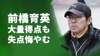 前橋育英山田監督、会見で6得点より大会初失点を悔やむ「私も悔しいが選手たちの方がもっと悔しいだろう」