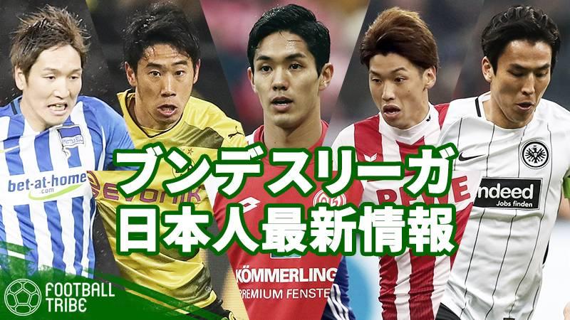 ロシアW杯まで約6か月…ブンデスリーガで活躍する日本人選手の状況は?