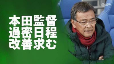 過密日程に流経大柏・本田監督が言及。長友もTwitterでプレーヤーファーストを訴える。