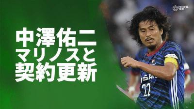 中澤佑二、横浜FMと契約更新。今年で在籍17年目のシーズンへ