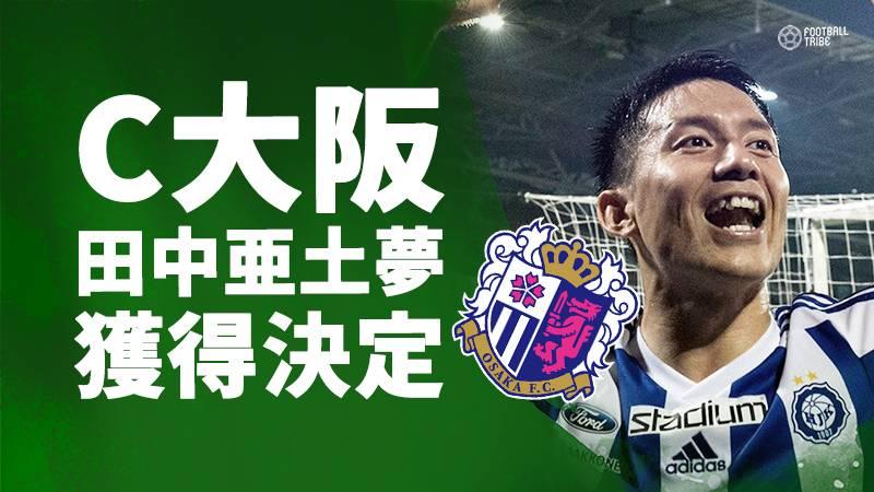 セレッソ大阪、元新潟MF田中亜土夢を獲得。昨季までヘルシンキでプレー