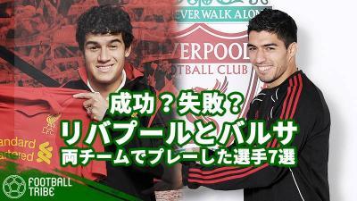 コウチーニョはこれまでの名選手に並べるのか?バルサとリバプールの両クラブに在籍経験のある選手7選