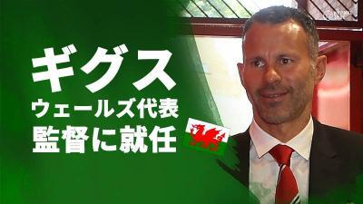 ギグス、ウェールズ代表監督に就任「とても誇りに思っている」