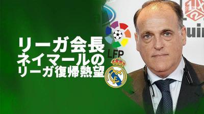 リーガ会長、ネイマールのスペイン復帰を望むことを公言。自身は熱烈なレアル・ファン