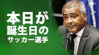 ロマーリオ、山口素弘、呂比須ワグナー…1月29日が誕生日のサッカー選手