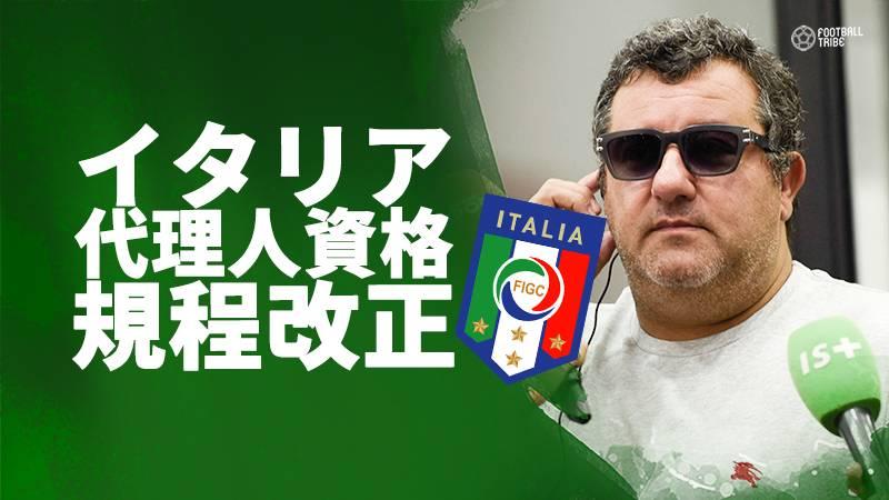 イタリア、選手代理人資格規定改正が決定。一度廃止されていた試験を再導入