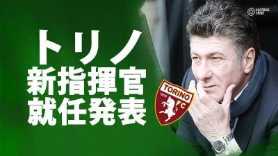 トリノ、ユーベに敗戦後ミハイロヴィッチを解任。新監督にマッツァーリ氏を招へい