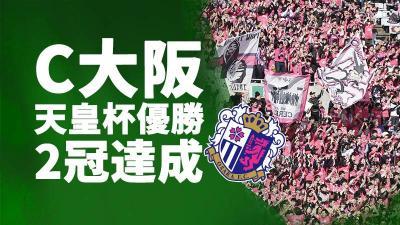 セレッソ大阪、元日決戦制し天皇杯優勝。ルヴァン杯との2冠達成