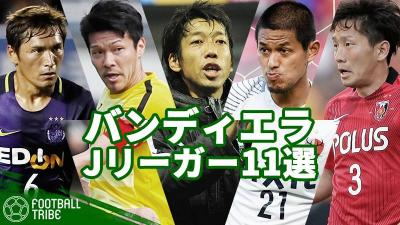 1つのクラブに忠誠を誓う姿勢。曽ヶ端、菅井、中村…バンディエラJリーガー11選