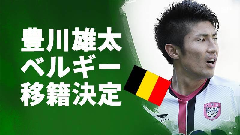 豊川雄太、ベルギー移籍が決定。井手口と同様リーズ経由の期限付き移籍