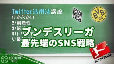 ブンデスリーガの最先端ソーシャルメディア戦略。ブンデス2大SNS巨頭がツイッター活用法を伝授