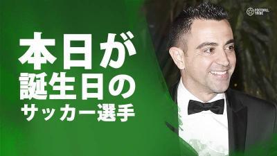 シャビ、エウゼビオ、今野泰幸…1月25日が誕生日のサッカー選手