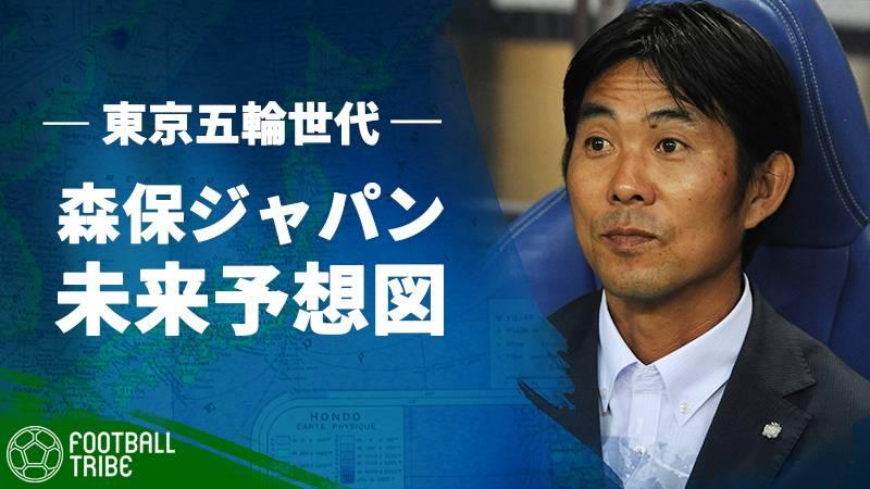 衝撃的な敗戦を喫した森保ジャパン。大量失点の要因…東京五輪での将来像を描く