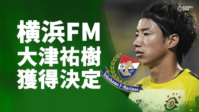 横浜FM、柏FW大津祐樹を完全移籍で獲得。手薄なウィンガーを補強成功