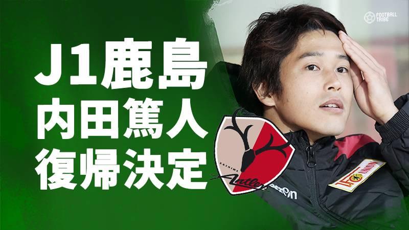 内田篤人、鹿島アントラーズ復帰決定。ウニオン・ベルリンが公式発表