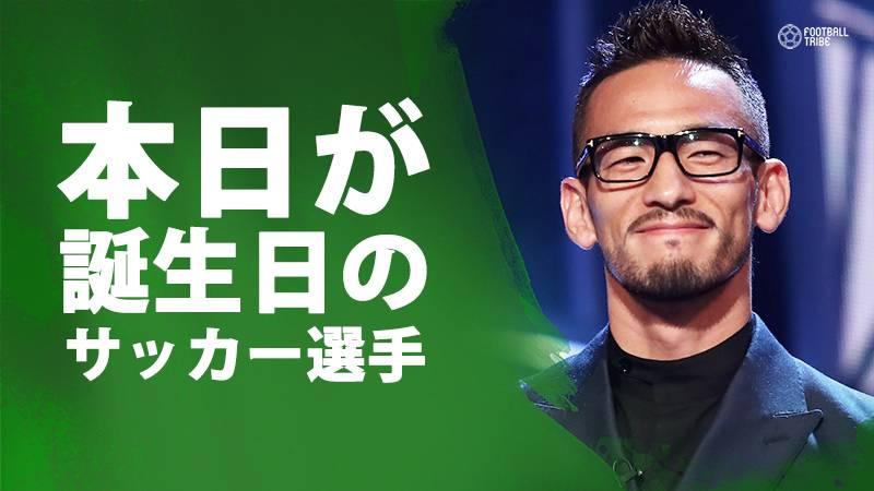 中田英寿、セニ、シュメルツァー…1月22日が誕生日のサッカー選手