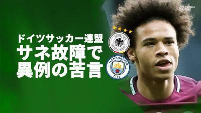 ドイツサッカー連盟、サネの故障でカーディフシティに異例の苦言ツイート