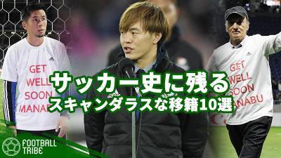 齋藤学が川崎に衝撃の移籍。フィーゴ、バッジョ…これまでのスキャンダラスな移籍10選