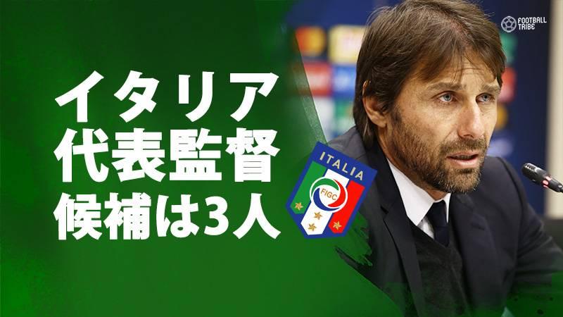 イタリア代表の新監督候補にアンチェロッティ、コンテ、マンチーニの3人が浮上