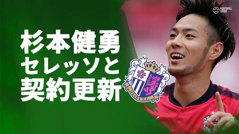 海外移籍も噂されていた杉本健勇は残留。セレッソ大阪が契約更新を発表