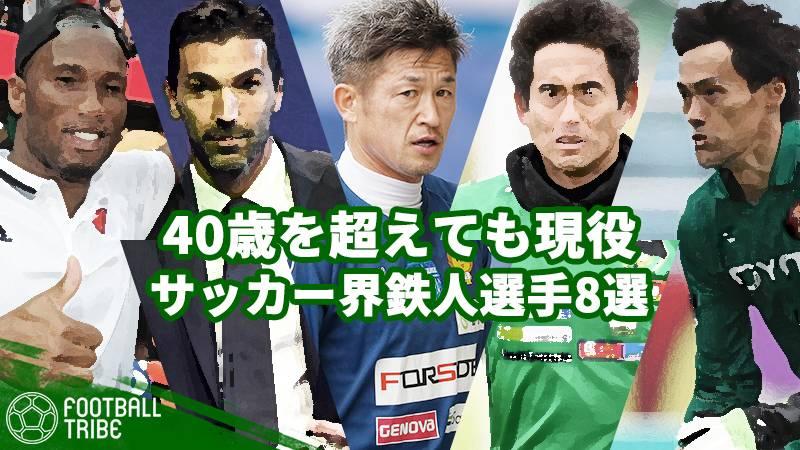 これぞ鉄人。川口、キングカズ、ゼ・ロベルト…40歳を超えても現役を続ける選手8選