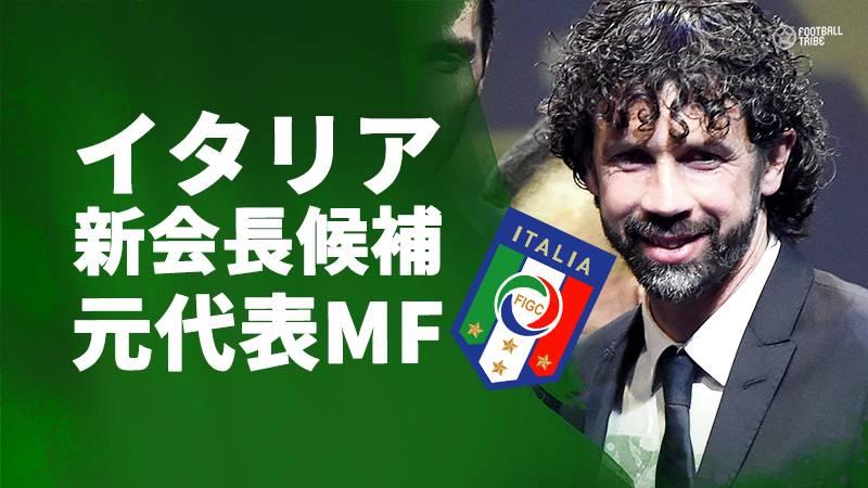 イタリア代表再建へ新たな船出。連盟新会長に元代表MFトンマージ氏が立候補