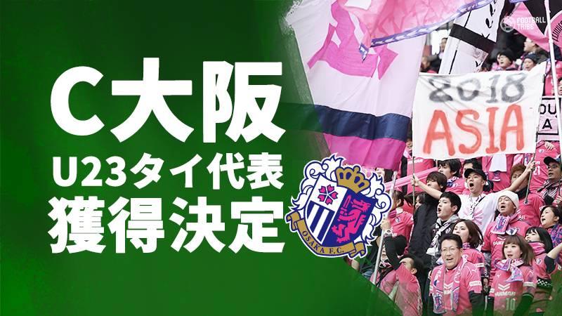 セレッソ大阪、U-23タイ代表MFチャウワット・ビラチャードを期限付き移籍で獲得
