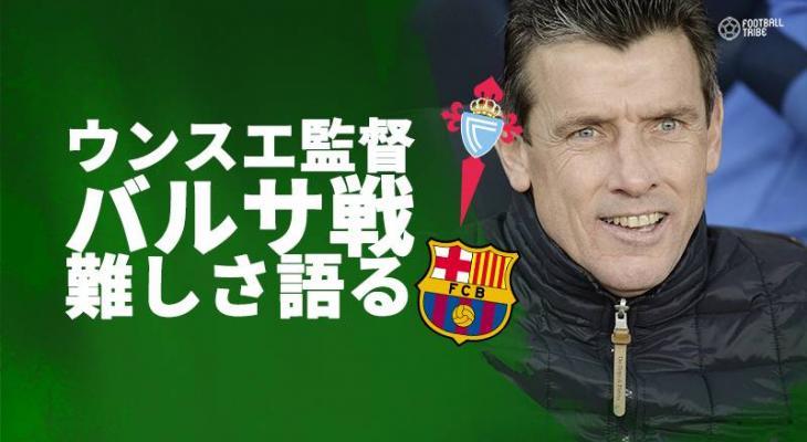 ウンスエ監督、バルセロナ戦に向けてその難しさを語る。国王杯ベスト16での試合