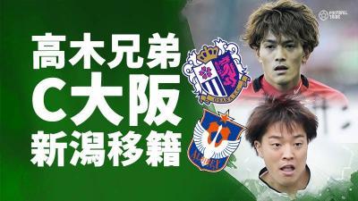 セレッソ大阪、浦和レッズMF高木俊幸の獲得発表。弟MF高木善朗はアルビレックス新潟へ移籍