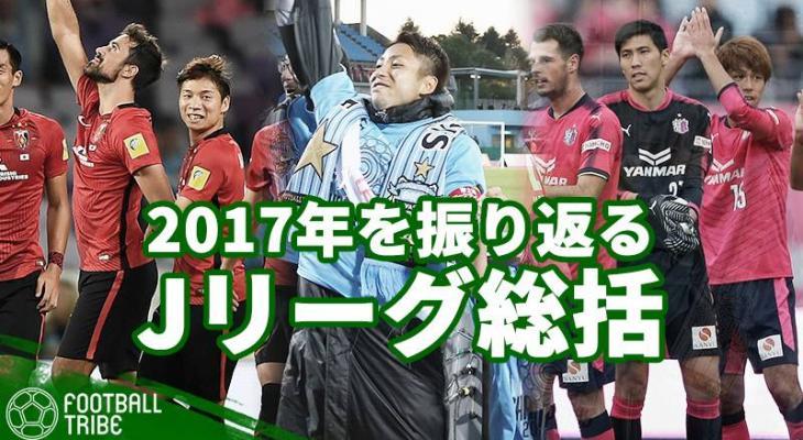 2017年のJリーグ