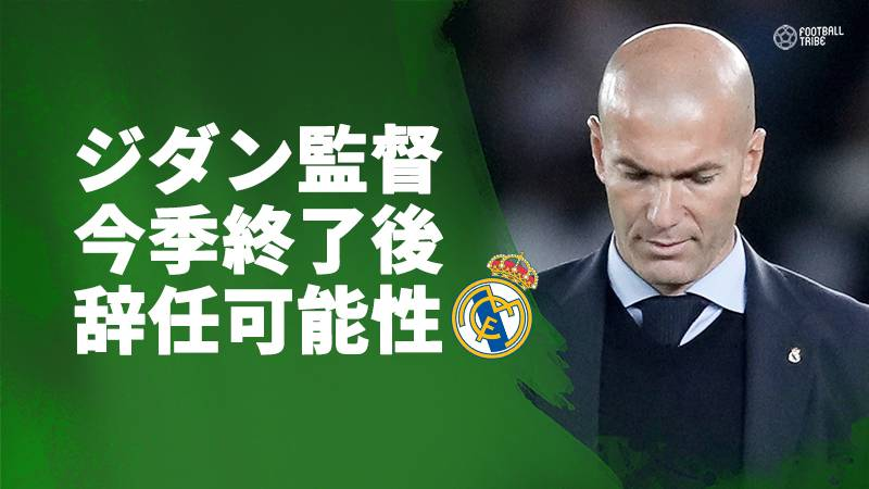 レアル、今季限りでのジダン監督の辞任を確信か。後任にはW杯優勝監督の名も