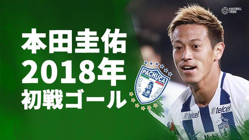 パチューカ本田圭佑、2018年初戦で1ゴール。後期開幕戦で結果残すも黒星スタート