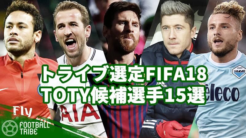 FIFA18チーム・オブ・ザ・イヤーにCロナは失格?フットボールトライブ編集部が選ぶ候補15選