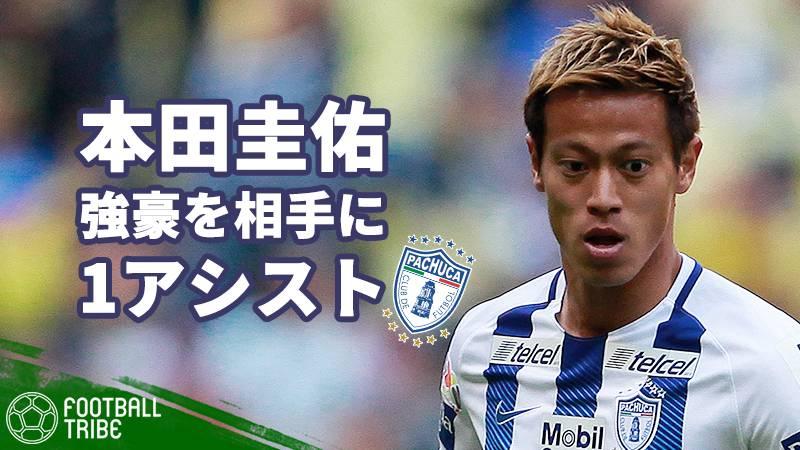 本田、強豪を相手に1アシストの活躍。クラブに貴重な勝ち点1をもたらす