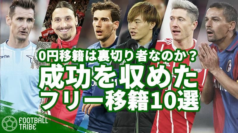 齋藤学、ゴレツカが0円移籍でサポーターから批判の的に。これまでにフリーで移籍し成功を収めた選手10選