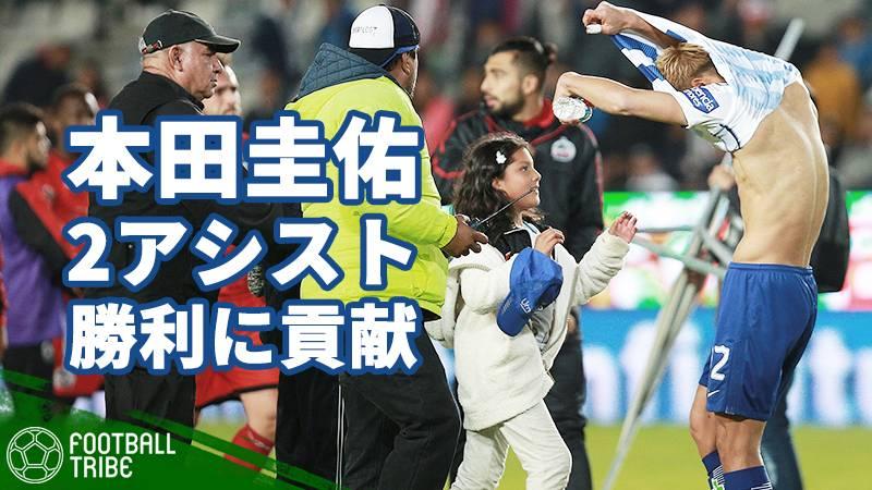 本田が2アシストで勝利に貢献。少女にユニフォームを贈り、ファンの心を掴む