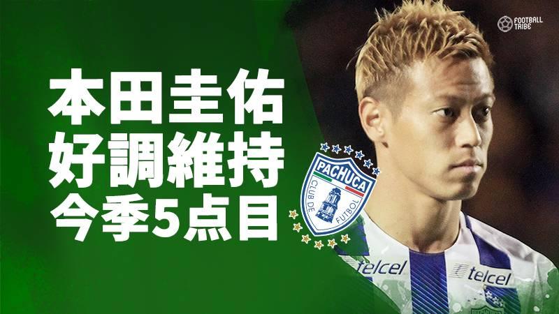 パチューカ本田、今季5ゴール目をマークも試合終盤に決勝点を許し敗北