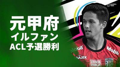 元甲府所属イルファン、ACL予選で勝利。本選出場への駒を進める