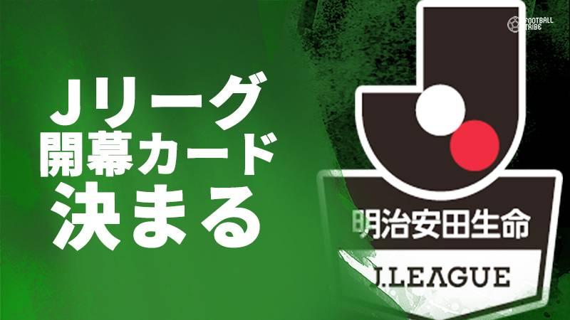 Jリーグ開幕カード決定。王者川崎は磐田、横浜FMはC大阪と天皇杯リベンジマッチ実現