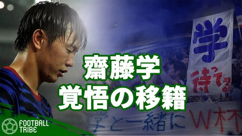 齋藤学はフロンターレへ移籍。募るクラブへの不信感…目指す先はロシアW杯出場