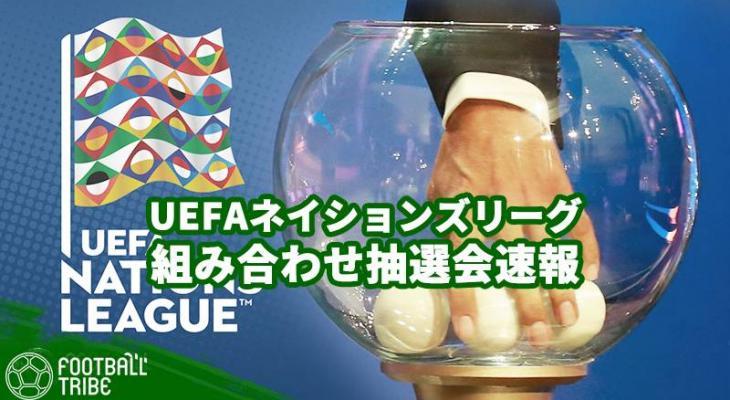 【UEFAネーションズリーグ】組み合わせ抽選会。グループAまで全ての組合せが決定!抽選結果まとめ