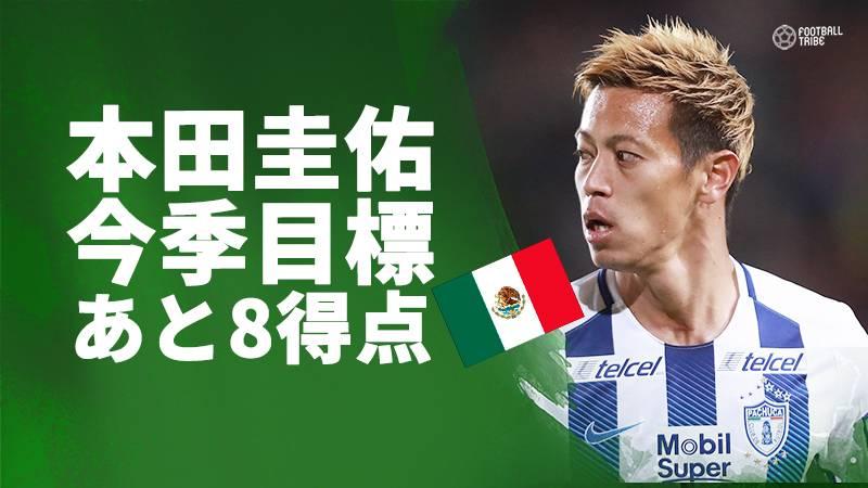 本田圭佑、今シーズン目標まで「あと8点」とTwitterで表明。有言実行なるか