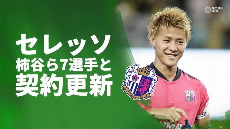 昨年2冠のセレッソ大阪。キャプテン柿谷、ソウザら7選手の契約更新を発表。