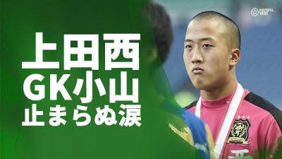 上田西ベスト4で敗れる。GK小山涙のインタビュー「今まで経験したことのないプレーだった」