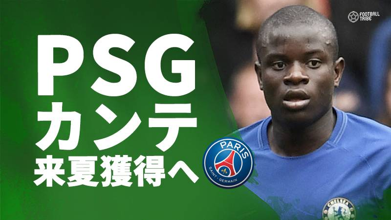 PSGが来夏も大型補強を敢行へ。チェルシーのカンテを獲得優先選手に指定